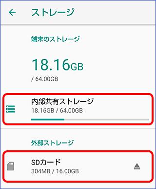 内部 ストレージ から sd カード に 移動 android 本体⇔SDのデータ移動方法を教えてください。