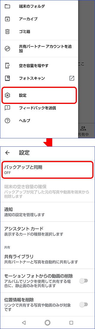 内部 ストレージ から sd カード に 移動 android AndroidのアプリをSDカードに移動する方法!SDカードを内部ストレージ...