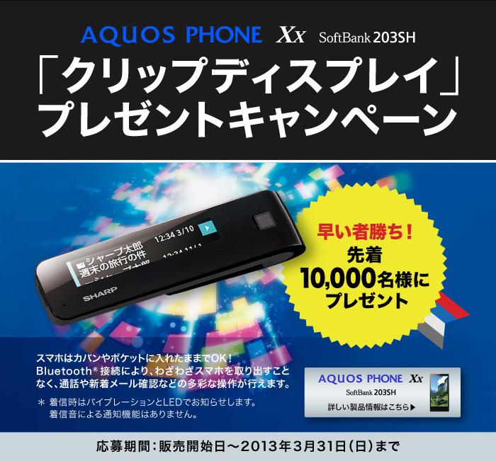 9b61d07557 AQUOS PHONE Xx SoftBank 203SHをご購入いただきキャンペーン期間中にご応募いただい