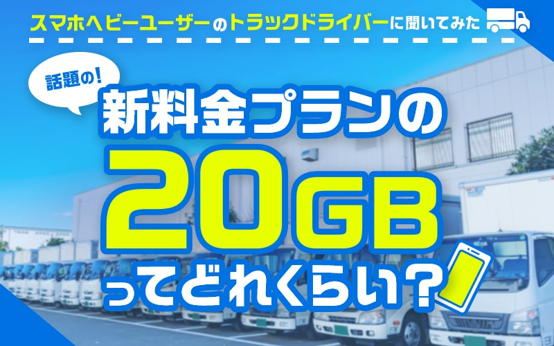 新料金プランの20GBってどれくらい?スマホヘビーユーザーのトラックドライバーに聞いてみた