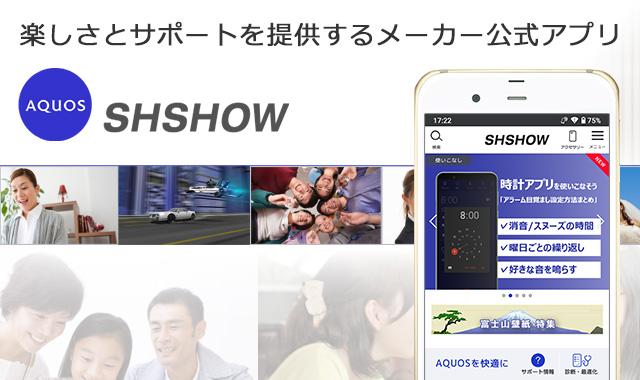 SHSHOWアプリ運営