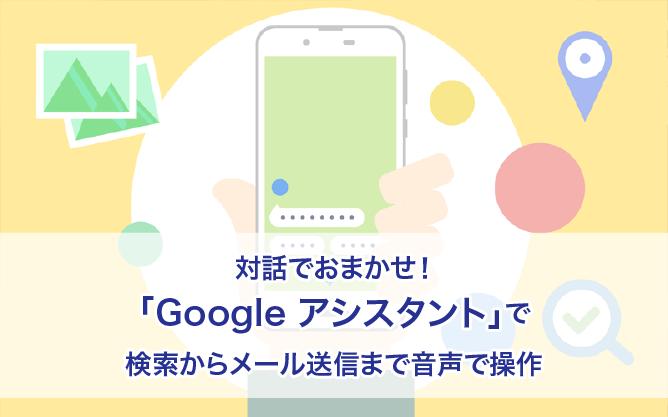 eaa56dd312 Google アシスタント」で検索からメール送信まで音声で操作 Google標準 ...