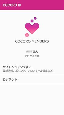 ココロ メンバーズ シャープ