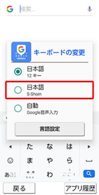 日本語 S-Shoinを選択する