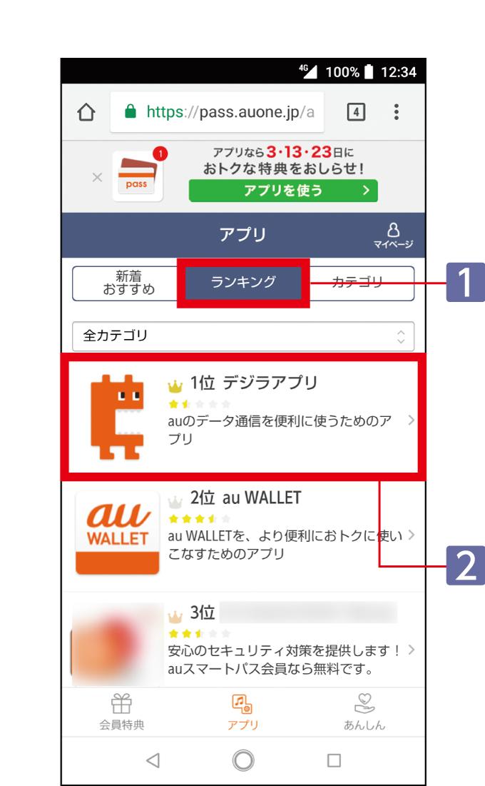au 安心 ナビ アプリ ダウンロード