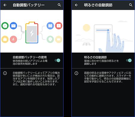 「自動調整バッテリー」と「明るさの自動調節」の設定画面(AQUOS zero2)