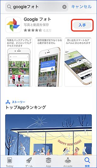 Iphoneからgoogleドライブ経由で写真や動画をandroidへ移行する方法