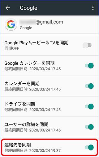 帳 google 連絡 Google Gmail